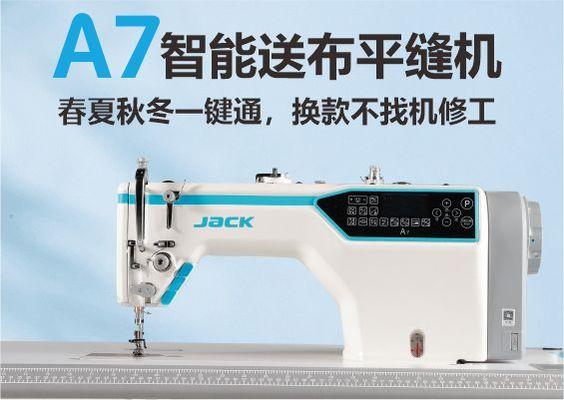平(ping)縫機